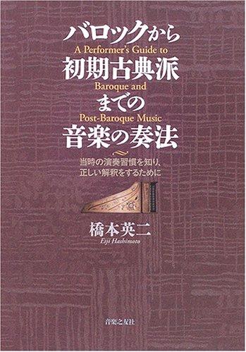 Read Online Barokku kara shoki kotenha madeno ongaku no sōhō : Tōji no ensō shūkan o shiri tadashii kaishaku o suru tameni pdf