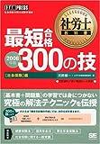 社労士教科書 最短合格 300の技【社会保険】編 2006年版