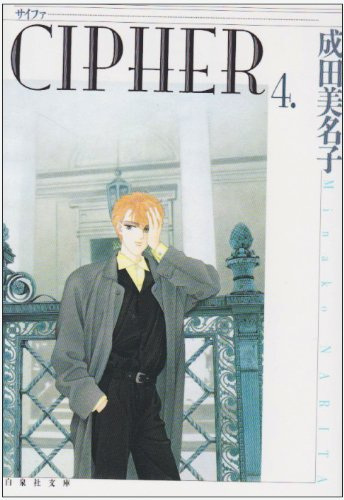 Cipher (第4巻) (白泉社文庫)