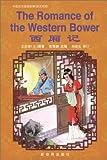 The Romance of the Western Bower, Wang Shifu, 7800055523