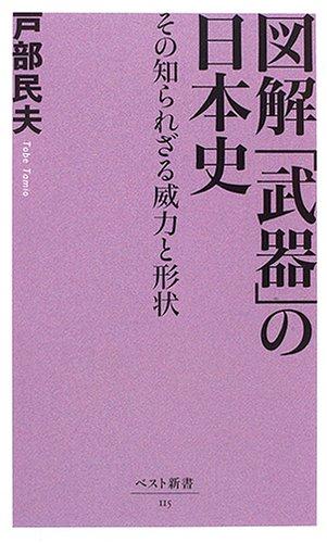 図解「武器」の日本史―その知られざる威力と形状 (ベスト新書)