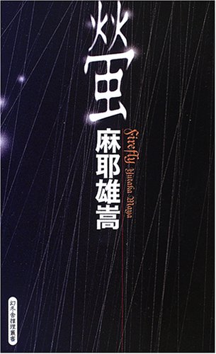 蛍 (GENTOSHA NOVELS―幻冬舎推理叢書)