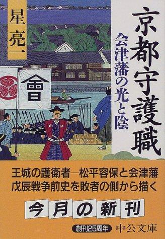 京都守護職―会津藩の光と陰 (中公文庫)