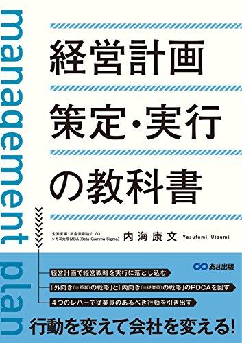 経営計画策定・実行の教科書
