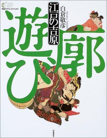 江戸の吉原―廓遊び (学研グラフィックブックス)