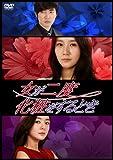 TV Series - When Women Powder Twice (Onna Ga Nido Kesho Wo Suru Toki) Dvd Box 2 (4DVDS) [Japan DVD] XNCS-50006