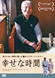 幸せな時間 [DVD]
