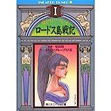 RPG Replay Record of Lodoss War <1> (Kadokawa Bunko - Sneaker Bunko) (1989) ISBN: 4044604037 [Japanese Import]