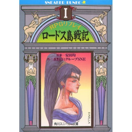 RPG Replay Record of Lodoss War <1> (Kadokawa Bunko - Sneaker Bunko) (1989) ISBN: 4044604037 [Japanese Import]