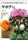 NHK趣味の園芸・作業12か月 5  サボテン
