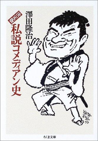 決定版 私説コメディアン史 (ちくま文庫)