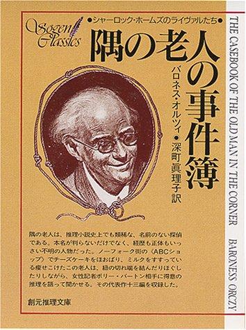 隅の老人の事件簿 (創元推理文庫 177-1 シャーロック・ホームズのライヴァルたち)