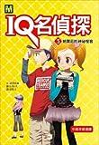 IQ Detective 03: Vendetta Asagiri mysterious village(Chinese Edition)