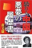「驕れる中国 悪夢の履歴書」黄 文雄