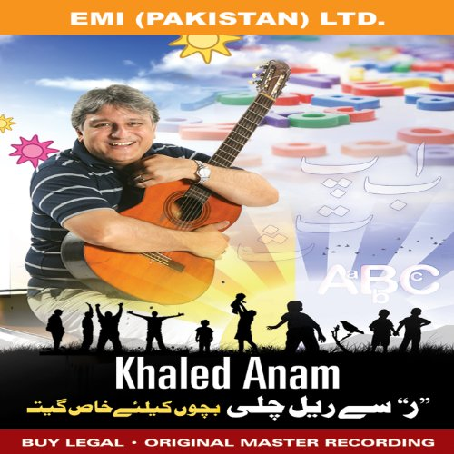 anam from the album ray se rail chali khaled anam january 11 2008 be