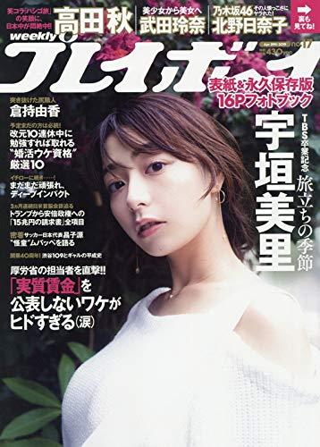週刊プレイボーイ 最新号 表紙画像