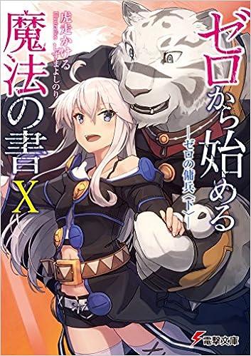 ゼロから始める魔法の書 第01-10巻 [Zero Kara Hajimeru Maho no Sh vol 01-10]
