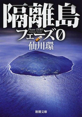 隔離島: フェーズ0 (新潮文庫)