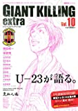 Giant Killing departure football entertainment magazine GIANT KILLING extra Vol.10 (Kodansha MOOK) ISBN: 4063896668 (2012) [Japanese Import]