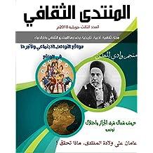 منتدى الثقافي: منتدى الثقافي مجلة أدبية، تاريخية، ثقافية (01041996 Book 1041996) (Arabic Edition)