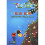 img - for Series of World Chinese Textbooks--Childlike Chinese (Volume Two) (Chinese Edition) book / textbook / text book