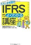 ただいま授業中 IFRSがよくわかる講座