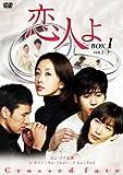 [DVD]恋人よ DVD-BOXI