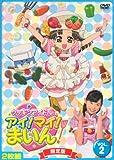 クッキンアイドル アイ!マイ!まいん! 2巻(限定版) [DVD]