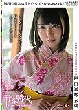 「もうH無しでは生きていけなくなっちゃいます」戸田真琴 19歳 SEX中毒になるほど快楽漬けにする一泊二日の温泉旅行 [DVD]