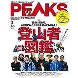 PEAKS ピークス 2019年3月号 パラコード マルチストラップ