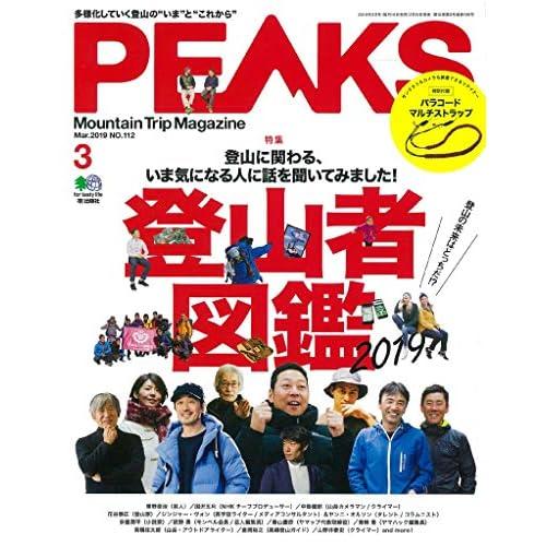 PEAKS 2019年3月号 画像