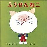 ふうせんねこ (あーんあんの絵本 2)