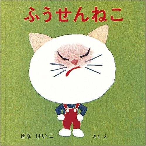 ふうせんねこ (あーんあんの絵本...
