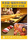 The really cheap and nice noted restaurant which I looked for over six years    They are in Tokyo area and Fukuoka city    twenty five   twenty five  shops ... CONSULTANT / KGLC) (Japanese Edition)
