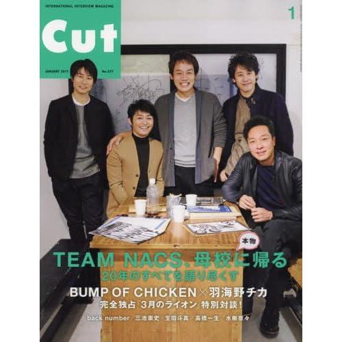 CUT 2017年1月号 表紙画像