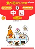 食べる指さし会話帳5中国 (ここ以外のどこかへ!)