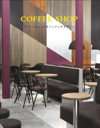 Coffee Shop コーヒーショップのインテリアデザイン