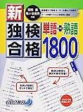 新・独検合格 単語+熟語1800