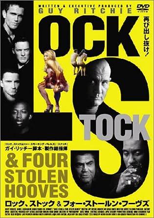 Amazon | ロック、ストック&フォ...