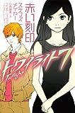 twilight 7 eclipse vol 1 of 3 twilight saga japanese edition by stephenie meyer 2008 11 01