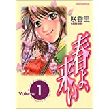 春よ、来い (Volume1) (アッパーズKC (39))