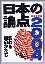 日本の論点 2004の商品画像