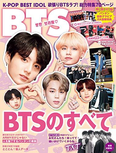 K-POP BEST IDOL 2019년 4월호 (잡지)