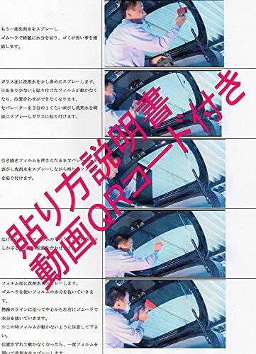 カット済み断熱フィルム BMW 3シリーズセダン F30 型式8A20 3A20等ハイマウントストップランプ切り抜く IR25 透過率25%