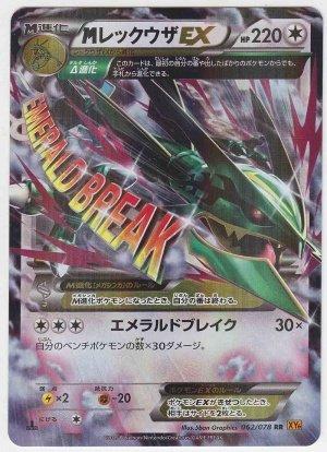 Pokemon Card Japanese - M Rayquaza EX 062/078 XY6 - 1st Edition