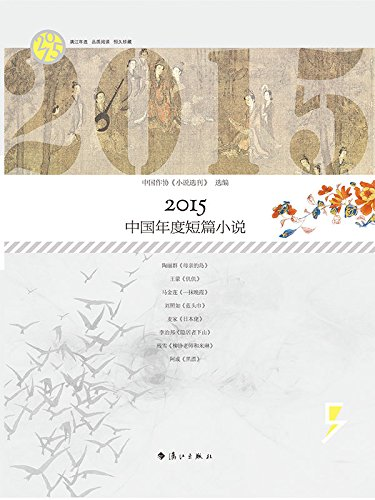 2015中国年度短篇小说 (Chinese Edition)