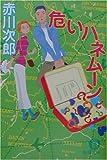 危いハネムーン (徳間文庫)