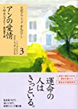 アンの愛情 (講談社文庫―完訳クラシック赤毛のアン 3)