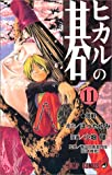ヒカルの碁 (11) (ジャンプ・コミックス)
