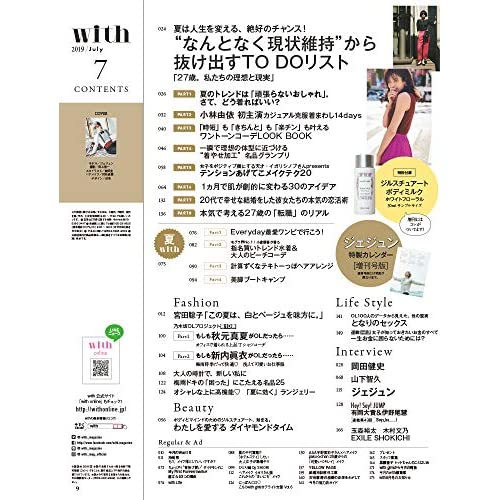 with 2019年7月号 特別版 付録